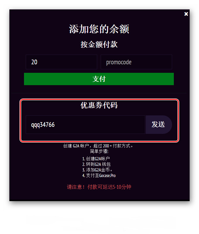 PDL4FBD5C84F509F24AF761C3CC350F139F 800 800 - DOTA2/CSGO/PUBG/H1Z1开箱G网(gocase)第三方开箱网站教程以及优惠码